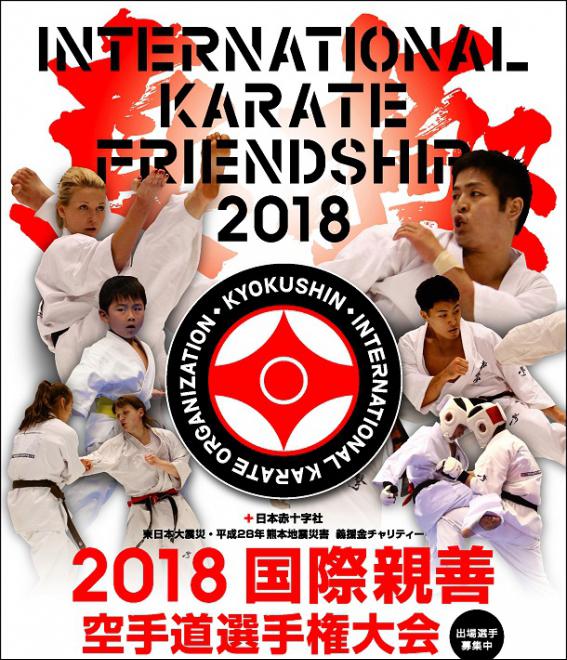 Чемпионат мира в Токио 2018