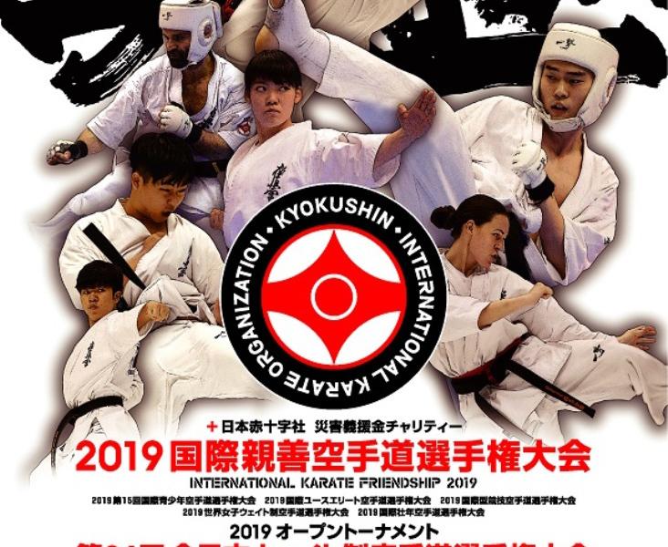 36 чемпионат Японии по весовым категориям