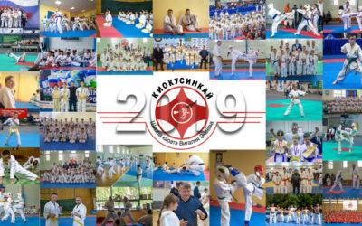 Отчет по спортивной работе нашей Школы за 2019 год.