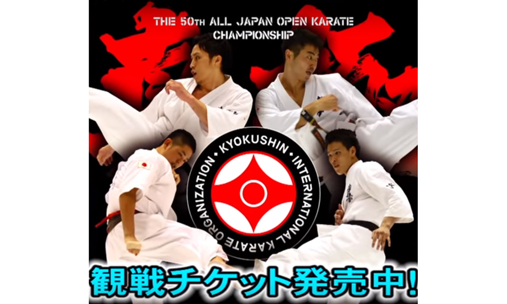Анонс 50го открытого чемпионата Японии по каратэ