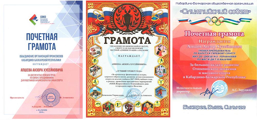 Награждение почетными грамотами сэмпая Апшева Анзора Хусейновича.