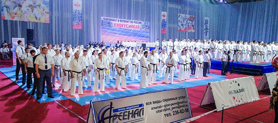 Чемпионат и Первенство России по Киокусинкай 2018