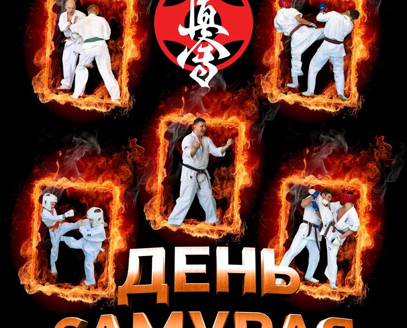 День самурая, испытание на мужество 2014